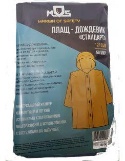 Плащ дождевик MOS усиленный синий, полиэтилен, размер XXXL