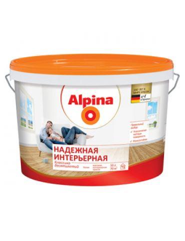 Краска Alpina интерьерная надежная, 10л